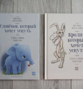 Эрлин Форссен: Слоненок, который хочет уснуть