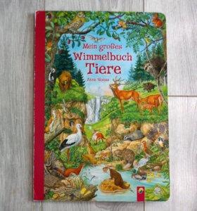 """Виммельбух """"Mein liebstes Wimmelbuch Tiere"""""""