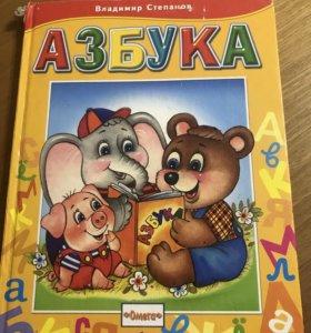 Книга для маленьких