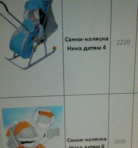 Санки коляски