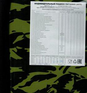 ИРП Росгвардии 1.8 кг Вариант № 1 6101a51f14edc