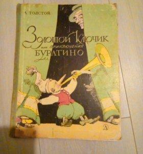Детская книга Буратино 1973