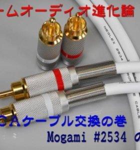 Межкомпонентные кабели Mogami 2534 и Belden 8412