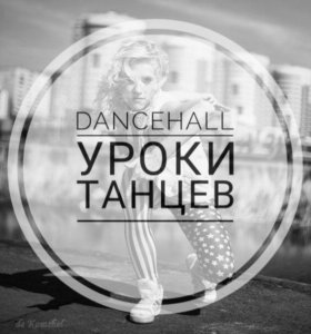 Уроки танцев / Dancehall, Hip-Hop, House