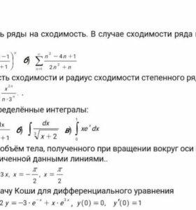 Решение задач по высшей математике, физике