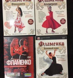 Фламенко DVD самоучитель
