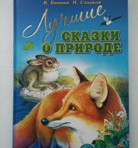 Бианки, Сладков: Лучшие сказки о природе