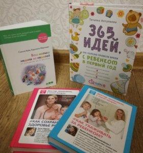 Набор книг для мам