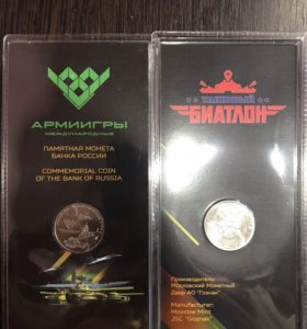 Коллекционная монета Международные Армейские Игры.