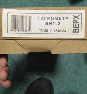 Гигрометр вит-1, вит-2