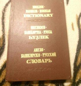 Англо-башкирско-русский словарь