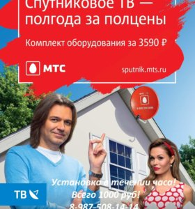 Установка Спутникового ТВ от МТС