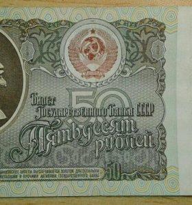 50 руб. (СССР мод.1991г.) ИЗ ОБОРОТА