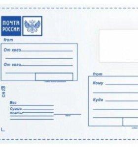 Почтовый конверт, размер 140х162