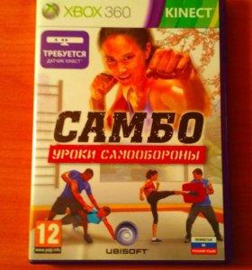 Самбо: Уроки самообороны (My SelfCare Coach)