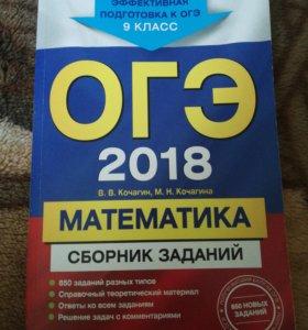Сборник заданий по математике