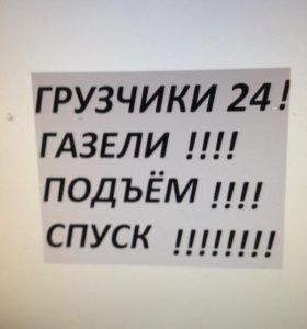 Грузчики 24.газели