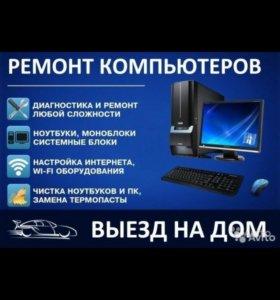 Ремонт и переустановка компьютерп
