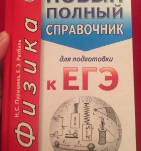Справочник по физике егэ
