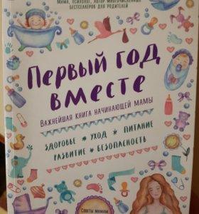 Первый год вместе-важнейшая книга начинающей мамы
