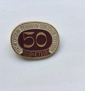 Значок 50 лет техникума советской торговли