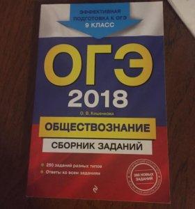 Подготовка к ОГЭ, сборники