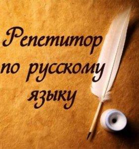 Репетитор по русскому языку для начальных классов!