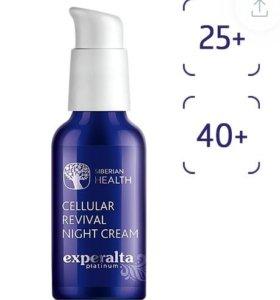 Интенсивно восстанавливающий ночной крем—EXPERA