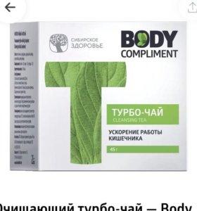 Очищающий турбо-чай—Body Compliment