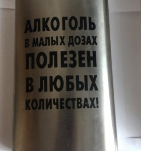 Бутылка для крепких напитков