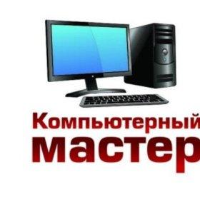 Ремонт компьютеров в Дмитрове