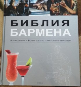 Библия Бармена, 2010 год издания