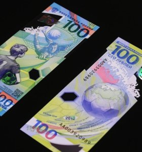Купюры 100 рублей Футбол - стоимость 200р/шт.