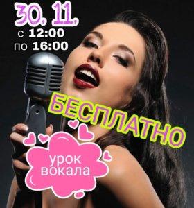 Хочешь петь?
