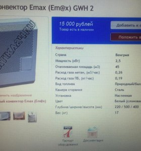 Газовый конвектор Emax GWH-2