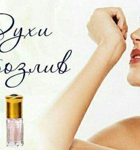 Наливной парфюм