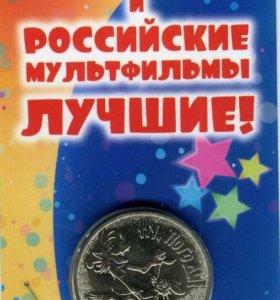25 рублей 2018г. Ну, погоди! В блистере!