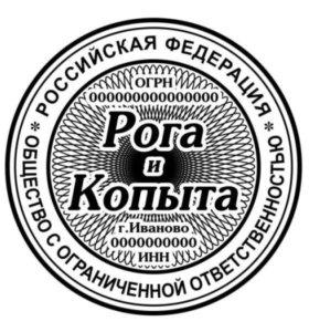Изготавливание печатей и штампов ИП,ООО,ЗАО,ВРАЧ