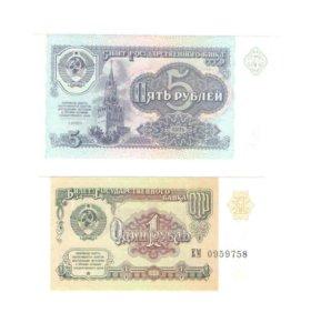Банкноты СССР (UNC - пресс)