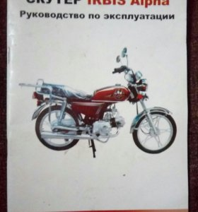 Скутер и велосипед