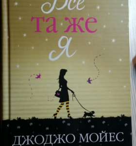 """Книга Джоджо Мойес """"Все таже я"""""""