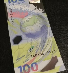 100 рублей футбол красивый номер фифа 2018