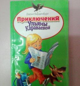 """Книга """"Приключения Ульяны Караваевой"""""""