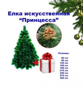 """Ёлка искусственная пушистая """"Принцесса"""" 120 см"""