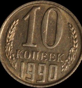Монету 10 копеек 1990 года с буквой М, редкая.