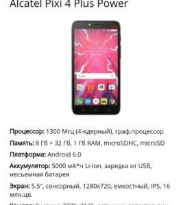 Alcatel one taçh pixi 4 +pawer обмен