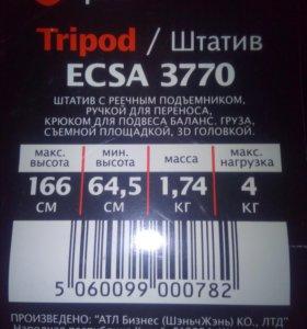 Штатив ЭРА PRO ECSA 3770