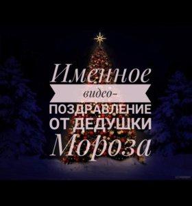 Видео-поздравление от Деда Мороза