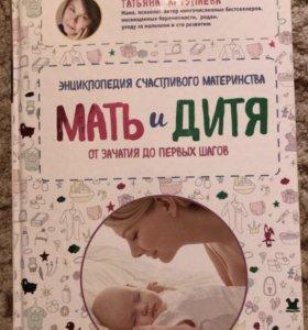 Книжка для будущей мамочки
