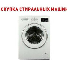 Скупка не исправных стиральных машин